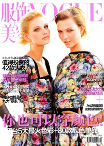 Karlie Kloss Patricia Van Der Vliet Vogue China